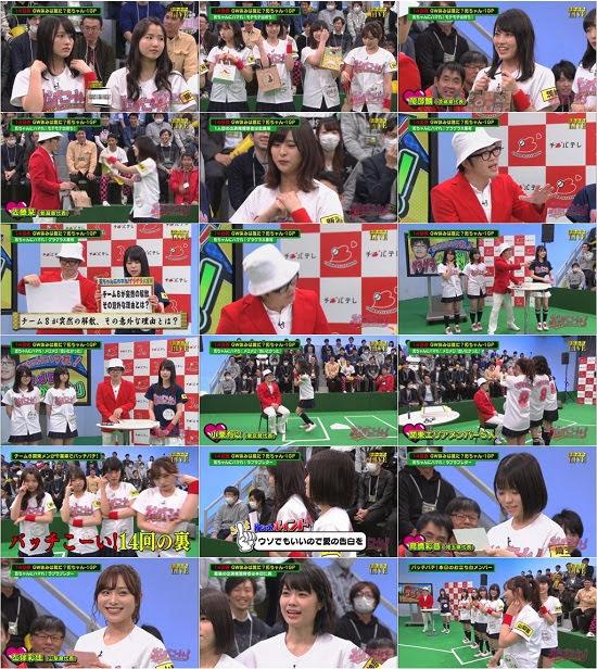 (TV-Variety)(720p) AKB48チーム8 KANTO白書「バッチこーーい!!」 ep14 180415