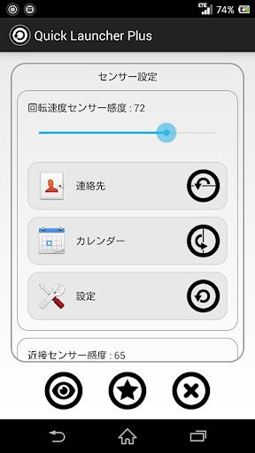 クイックランチャーPlus★スマホ回転で好きなアプリ起動
