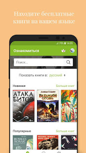 Universal Book Reader мод