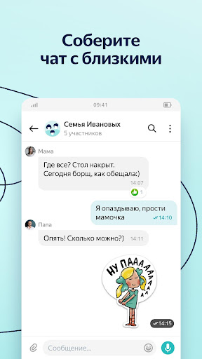 Yandex.Messenger (Beta) Screenshots 4