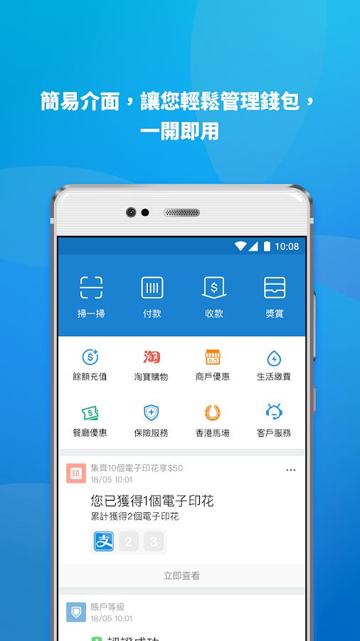 支付寶HK-香港人的支付寶 - Android Apps on Google Play