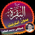 Surah Al Baqarah doukkali mohamed el alem Offline icon