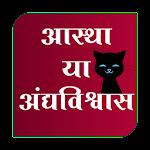 astha ya andha vishvas hindi