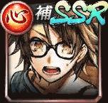 阿久津涼(SSR)