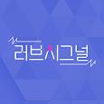 러브시그널-매력적인만남,이성친구,데이팅,랜덤채팅,애인만들기 apk