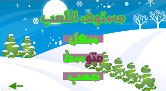 لعبة مغامرات دانية الأميرة screenshot 1