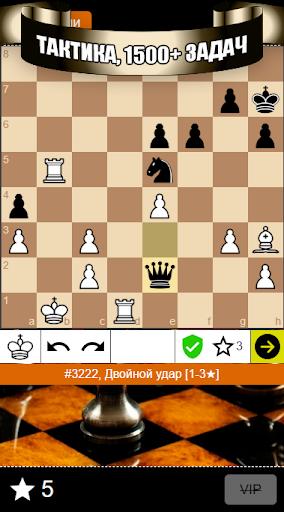Chess Problems, tactics, puzzles 1.1.7 screenshots 1