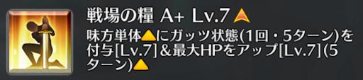 戦場の糧[A+]