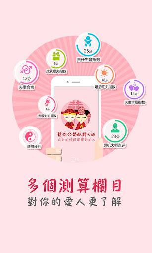 玩免費生活APP|下載愛情配對-八字合婚,情侶生日配對 app不用錢|硬是要APP