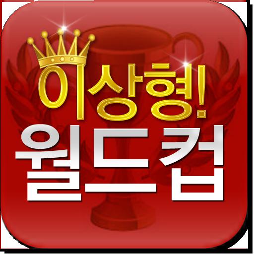 이상형 월드컵 - 얼짱도전과 이상형월드컵 게임의 콜라보!  아프리카 bj,아이돌 얼짱월드컵