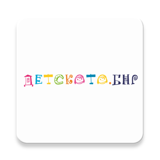 Детско БНР file APK for Gaming PC/PS3/PS4 Smart TV