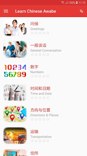 Learn Chinese daily - Awabe 1.2.2 screenshots 1