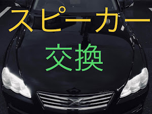 マークX GRX120 後期型 2008年式のカスタム事例画像 wajiさんの2019年10月06日18:57の投稿