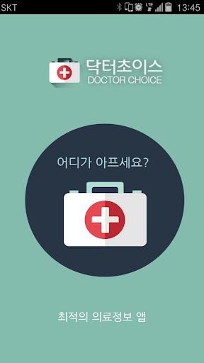 doctor choice