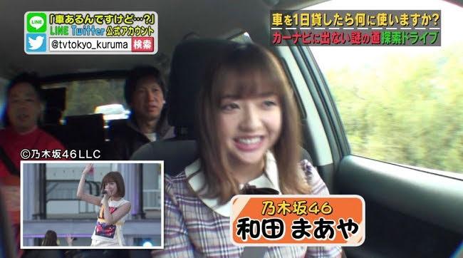 181215 (720p+1080i) 和田まあや – 車あるんですけど…?