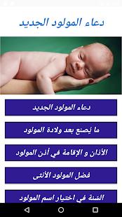دعاء المولود الجديد - náhled