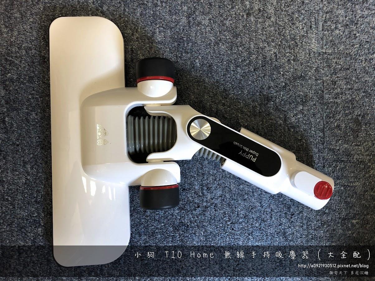 小狗 T10 Home 無線手持吸塵器(大全配)連廠商都說CP值超高的吸塵器