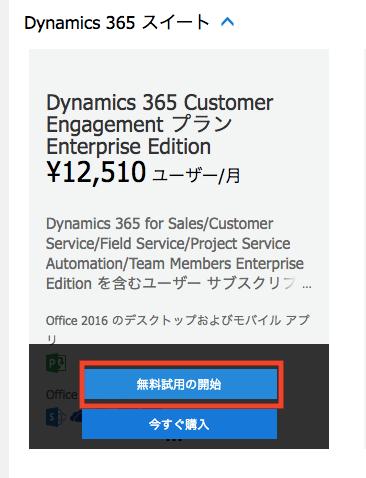 Dynamics365 Customer Engagementプランの無料使用の開始を選択