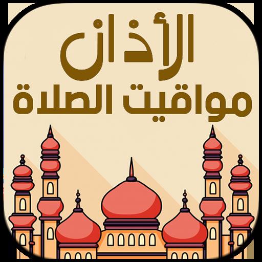 Al Athan : Prayer Times