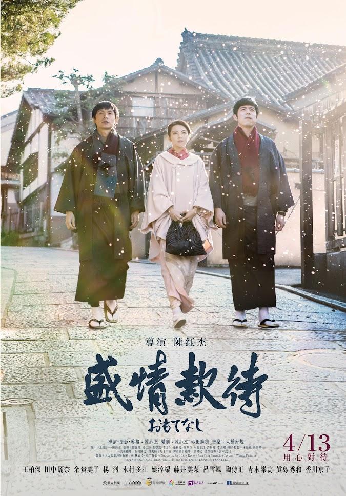 盛情款待 (Omotenashi, 2018)