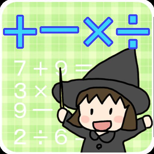 Math Training Game 教育 App LOGO-硬是要APP