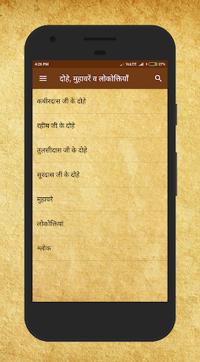 Download Hindi Dohe Muhavare Lokoktiyan 2.2.0 2