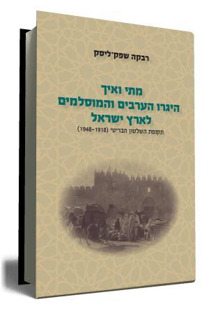 מתי ואיך היגרו הערבים והמוסלים לארץ ישראל 2.jpg