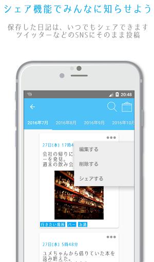 免費下載生活APP|一番使いやすい日記帳(手帳・カレンダー・ライフログ) app開箱文|APP開箱王