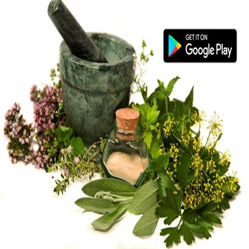 تداوي بالأعشاب الطبية بدون نت (app)