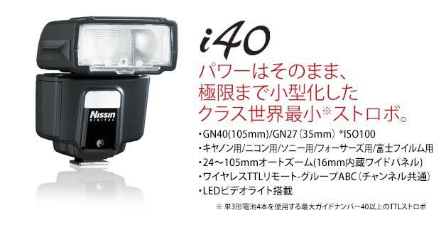 ニッシンデジタル i40