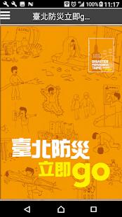 臺北市行動防災  螢幕截圖 5