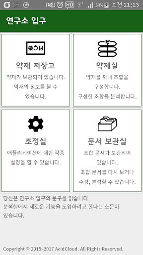 방제 연구소 - 본초 검색 및 방제 구성, 분석 screenshot