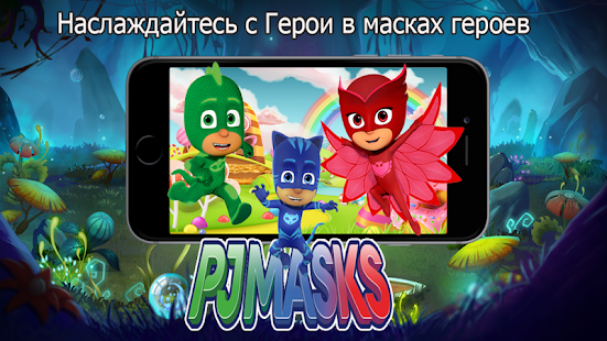 Герои в масках Игра - náhled