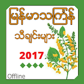 Myanmar Thingyan Songs