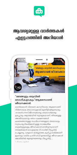Kavala | Malayalam Short News App screenshot 2