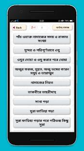 অর্থসহ নামাজ~namaz shikha~নামাজের নিয়ম ও দোয়া - náhled