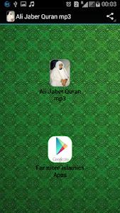 Ali Jaber Quran mp3 – Listen Ali Jaber Quran mp3 online