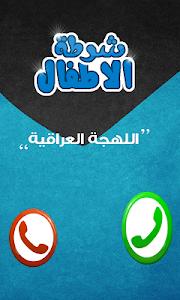 شرطة الاطفال العراقي screenshot 2