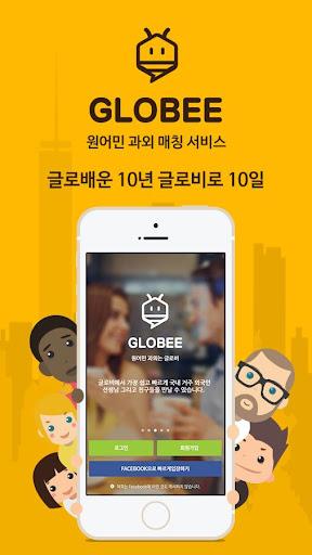 globee - 원어민 과외 매칭 서비스 글로비