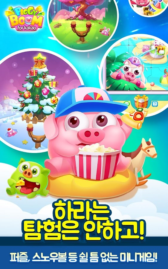 피기붐 for kakao- screenshot
