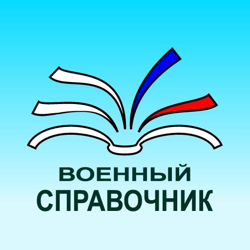 Военный справочник
