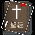 聖經 (Chinese Bible) icon