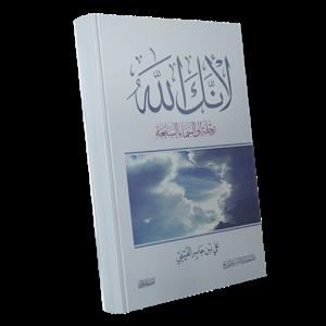 كتاب لأنك الله for PC