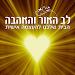 לב האור והאהבה APK