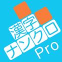 漢字ナンクロPro - 無料で脳トレ!漢字クロスワードパズル icon