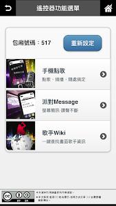錢櫃KTV screenshot 4