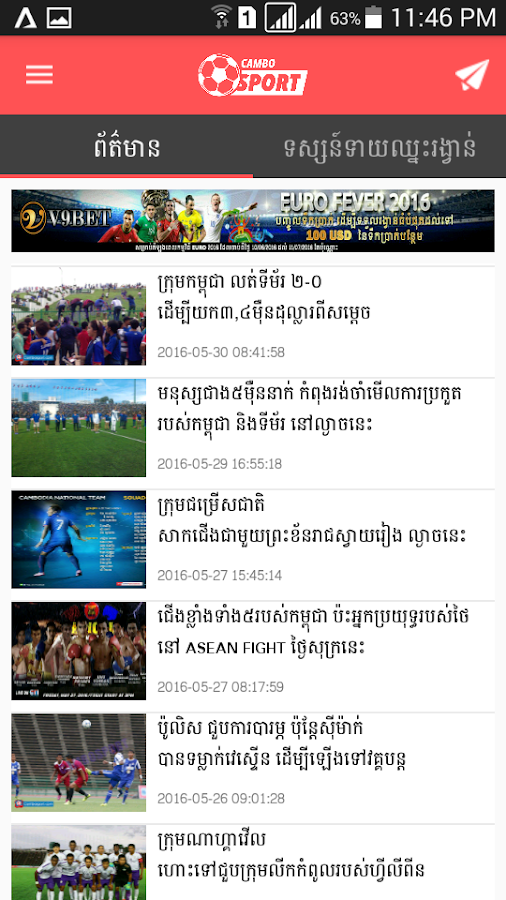 CamboSport- screenshot