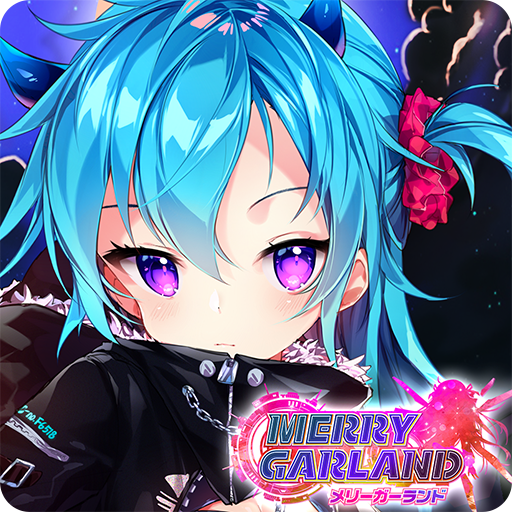 メリーガーランド ~放置系美少女RPG~