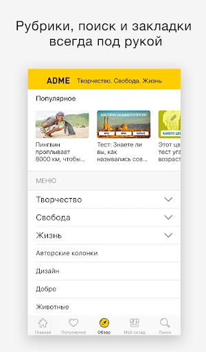 AdMe screenshot 3