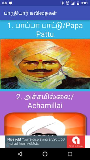 பாரதியார் கவிதைகள் Bharathiar screenshot 1